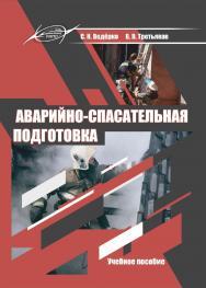 Аварийно-спасательная подготовка : Учебное пособие ISBN 978-985-7234-17-2