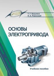 Основы электропривода : Учебное пособие ISBN 978-985-7234-19-6