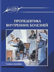 Пропедевтика внутренних болезней : Учебное пособие ISBN 978-985-7234-33-2