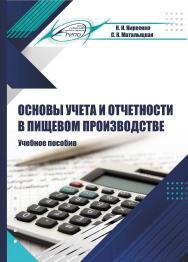 Основы учета и отчетности в пищевом производстве : Учебное пособие ISBN 978-985-7234-35-6
