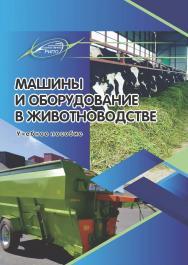 Машины и оборудование в животноводстве : Учебное пособие ISBN 978-985-7234-36-3