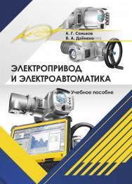 Электропривод и электроавтоматика : Учебное пособие ISBN 978-985-7234-38-7