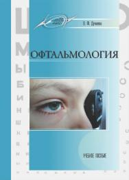 Офтальмология : Учебное пособие ISBN 978-985-7234-63-9