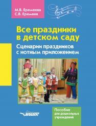 Все праздники в детском саду. Сценарии праздников с нотным приложением. Пособие для дошкольных учреждений ISBN 979-0-9003254-5-7