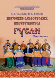 Изучение оркестровых инструментов (гусли) [Ноты] ISBN 979-0-9003290-4-2