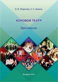 Хоровой театр ISBN 979-0-9003290-6-6