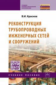 Реконструкция трубопроводных инженерных сетей и сооружений ISBN 978-5-16-009263-8