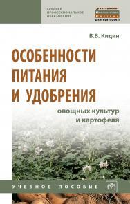 Особенности питания и удобрения овощных культур и картофеля ISBN 978-5-16-014393-4
