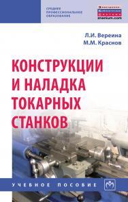 Конструкции и наладка токарных станков ISBN 978-5-16-013960-9