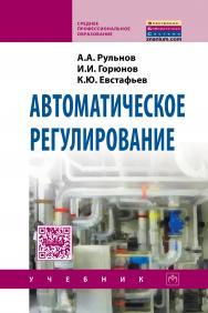 Автоматическое регулирование ISBN 978-5-16-006216-7