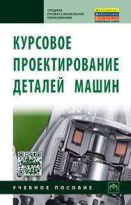 Курсовое проектирование деталей машин ISBN 978-5-16-004336-4