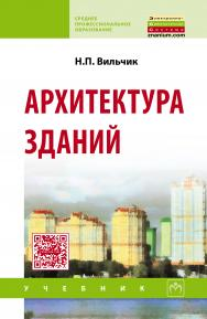 Архитектура зданий ISBN 978-5-16-004279-4