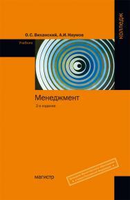 Менеджмент ISBN 978-5-9776-0085-9