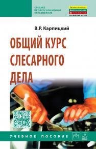 Общий курс слесарного дела ISBN 978-5-16-004755-3