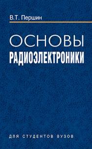 Основы радиоэлектроники : учеб. пособие ISBN 985-06-1054-9