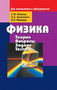 Физика. Теория. Вопросы. Задачи. Тесты: для школьников и абитуриентов ISBN 985-06-1201-0