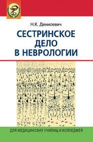 Сестринское дело в неврологии : учеб. пособие ISBN 985-06-1323-8
