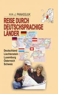Путешествие по немецкоязычным странам. Германия, Лихтенштейн, Люксембург, Австрия, Швейцария ISBN 985-06-0933-8