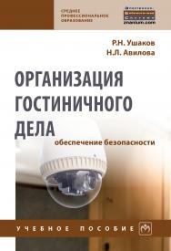 Организация гостиничного дела: обеспечение безопасности ISBN 978-5-16-014473-3