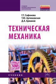 Техническая механика ISBN 978-5-16-012916-7