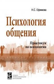 Психология общения. Практикум по психологии ISBN 978-5-8199-0693-4