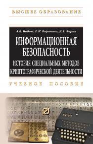 Информационная безопасность. История специальных методов криптографической деятельности ISBN 978-5-369-01788-3