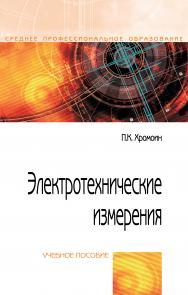 Электротехнические измерения ISBN 978-5-00091-462-5