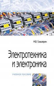 Электротехника и электроника ISBN 978-5-00091-450-2