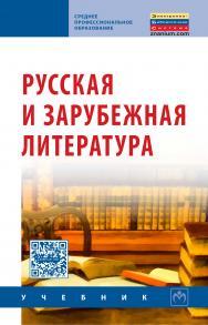 Русская и зарубежная литература ISBN 978-5-16-010582-6