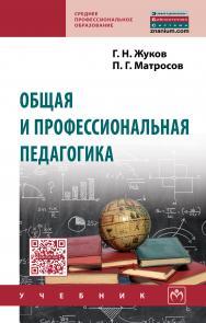 Общая и профессиональная педагогика ISBN 978-5-16-012546-6