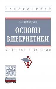 Основы кибернетики ISBN 978-5-16-014004-9