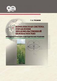 Комплексная система управления продовольственной безопасностью: методологические решения ISBN 987-985-08-2376-2