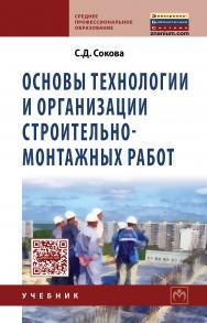 Основы технологии и организации строительно-монтажных работ ISBN 978-5-16-005552-7