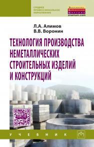 Технология производства неметаллических строительных изделий и конструкций ISBN 978-5-16-011061-5