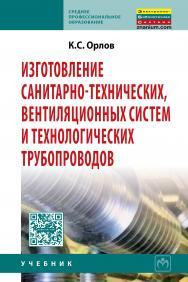 Изготовление санитарно-технических, вентиляционных систем и технологических трубопроводов ISBN 978-5-16-006006-4
