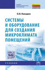 Системы и оборудование для создания микроклимата помещений ISBN 978-5-16-006509-0
