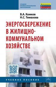 Энергосбережение в жилищно-коммунальном хозяйстве ISBN 978-5-16-006849-7