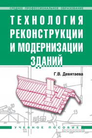 Технология реконструкции и модернизации зданий ISBN 978-5-16-001505-7