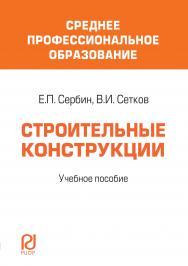 Строительные конструкции ISBN 978-5-369-00011-3