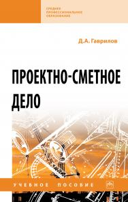 Проектно-сметное дело ISBN 978-5-16-015426-8