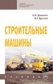 Строительные машины ISBN 978-5-16-014250-0