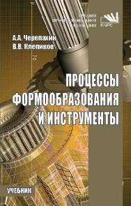 Процессы формообразования и инструменты ISBN 978-5-906818-43-0