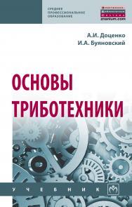 Основы триботехники ISBN 978-5-16-014515-0