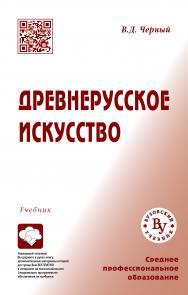 Древнерусское искусство ISBN 978-5-9558-0629-7