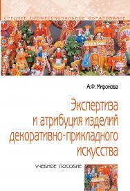 Экспертиза и атрибуция изделий декоративно-прикладного искусства ISBN 978-5-00091-640-7