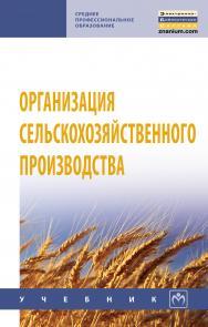 Организация сельскохозяйственного производства ISBN 978-5-16-014538-9