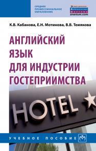 Английский язык для индустрии гостеприимства ISBN 978-5-16-013648-6