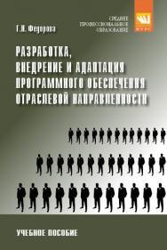 Разработка, внедрение и адаптация программного обеспечения отраслевой направленности ISBN 978-5-906818-41-6