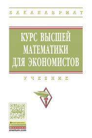 Курс высшей математики для экономистов ISBN 978-5-16-011091-2