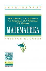 Математика ISBN 978-5-16-010118-7